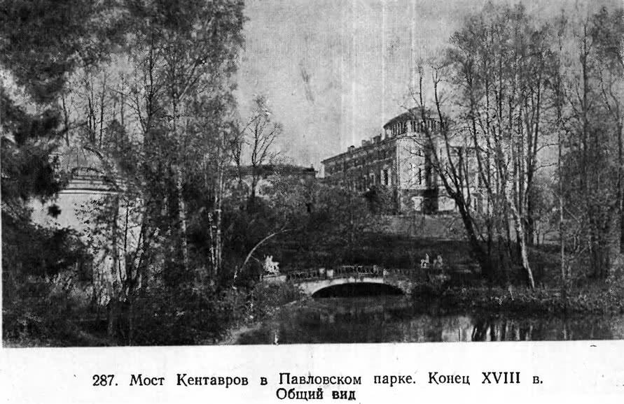287. Мост Кентавров в Павловском парке