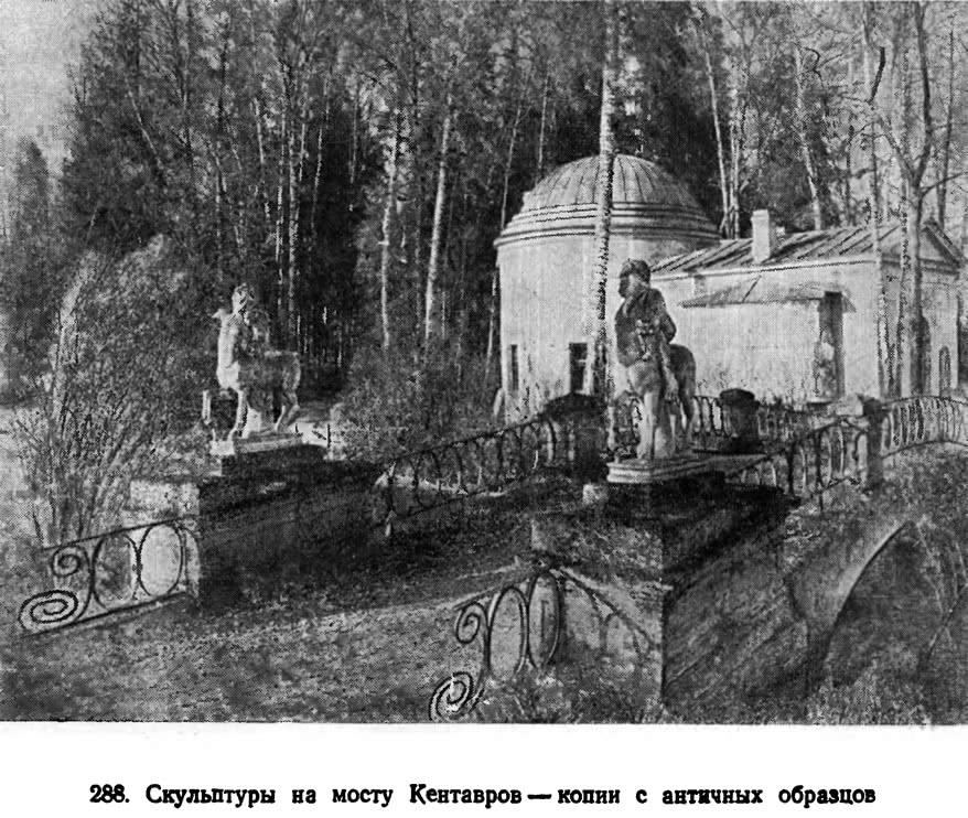 288. Скульптуры на мосту Кентавров — копии с античных образцов