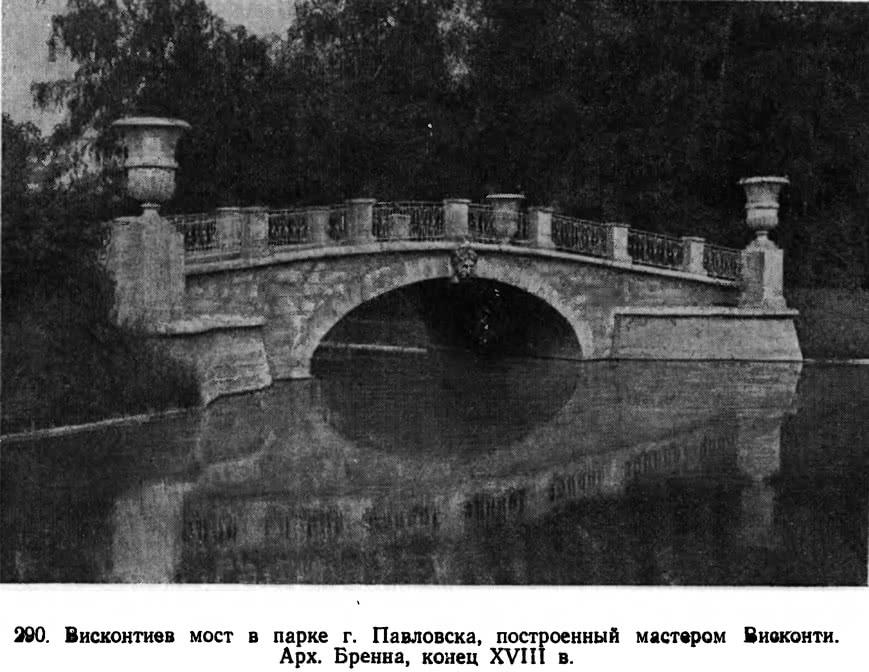 290. Висконтиев мост в парке г. Павловска