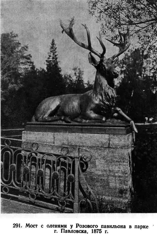 291. Мост с оленями у Розового павильона в парке г. Павловска