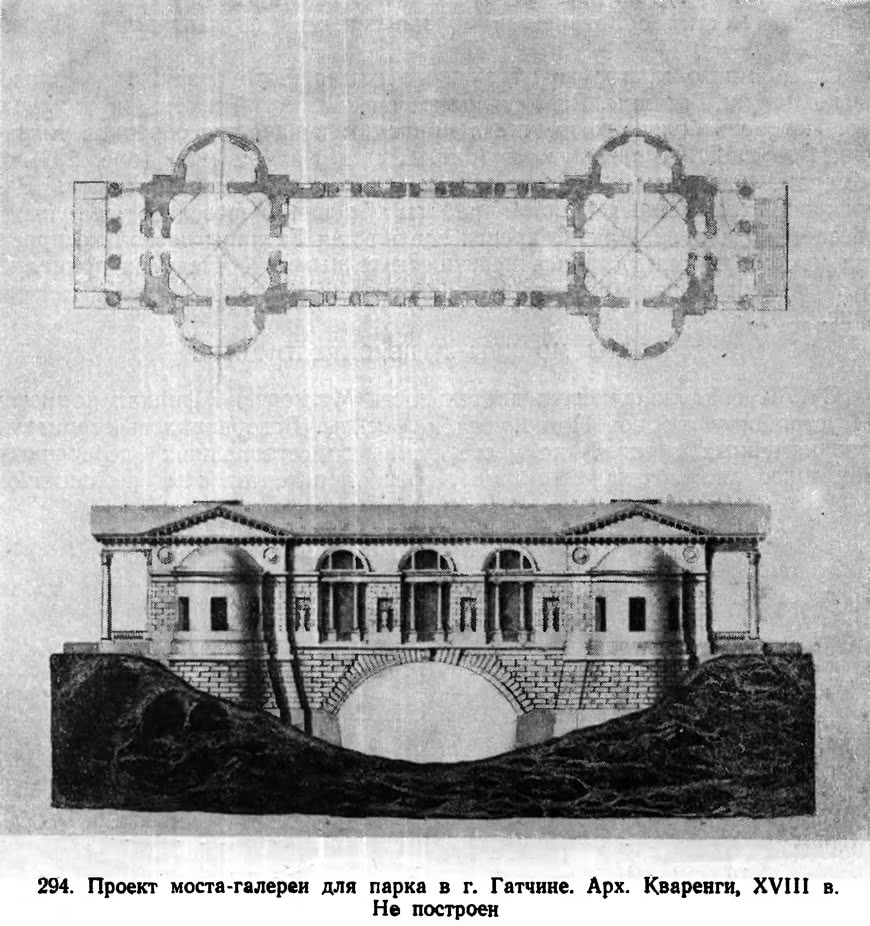 294. Проект моста-галереи для парка в г. Гатчине