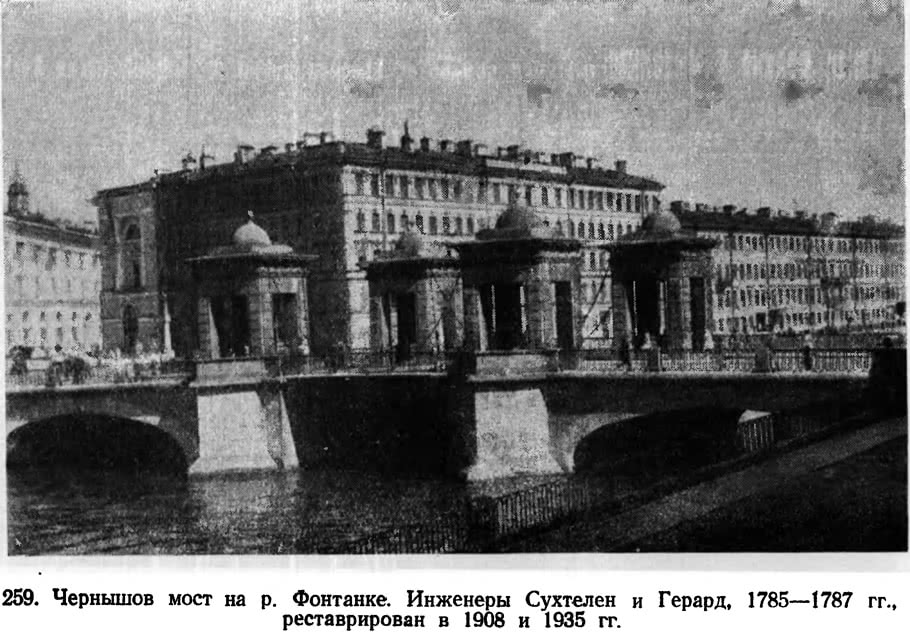 259. Чернышов мост на р. Фонтанке