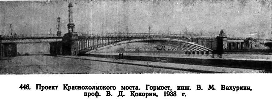 446. Проект Краснохолмского моста