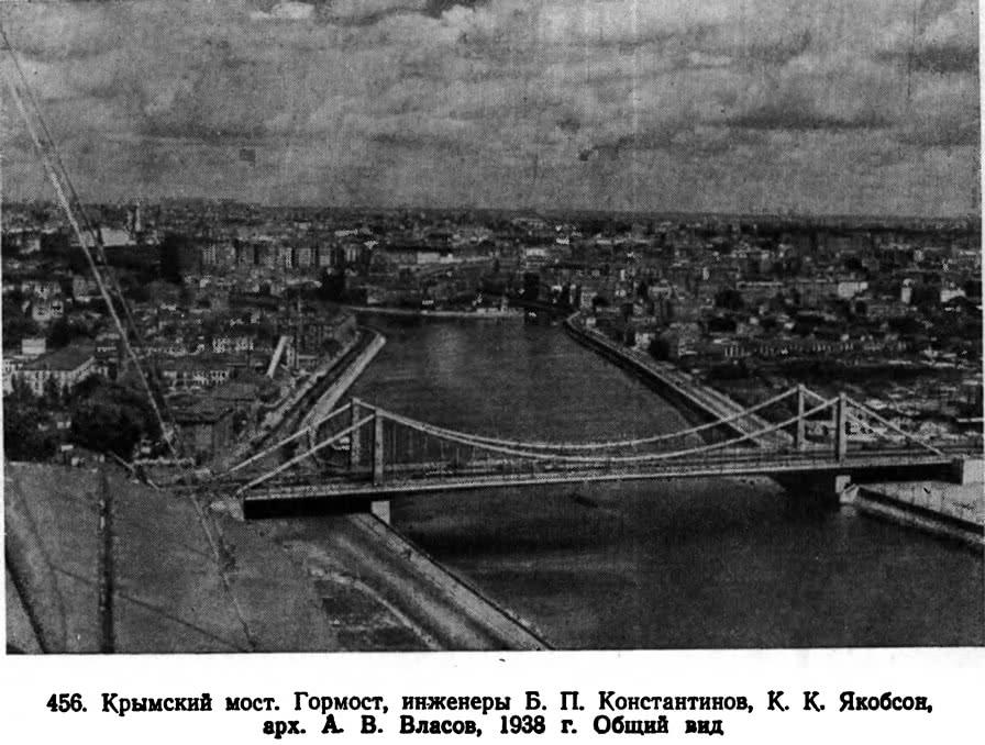 456. Крымский мост