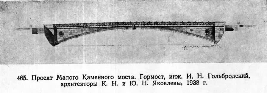 465. Проект Малого Каменного моста