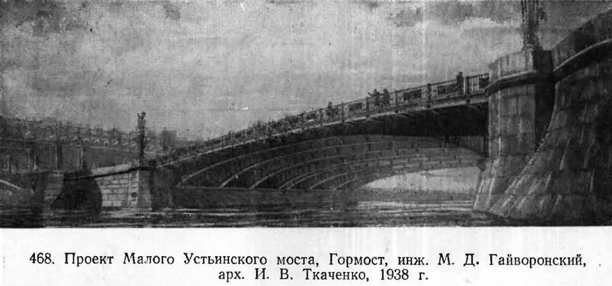 468. Проект Малого Устьинского моста
