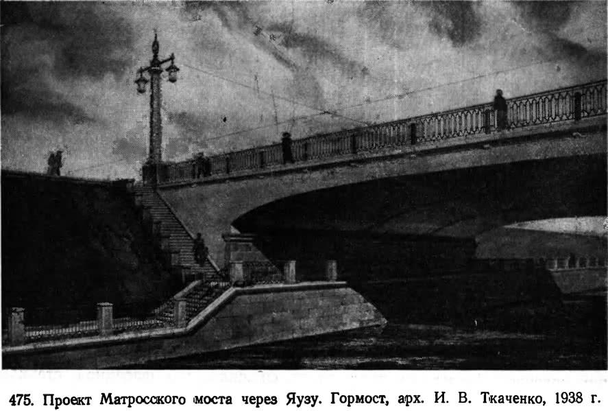 475. Проект Матросского моста через Яузу