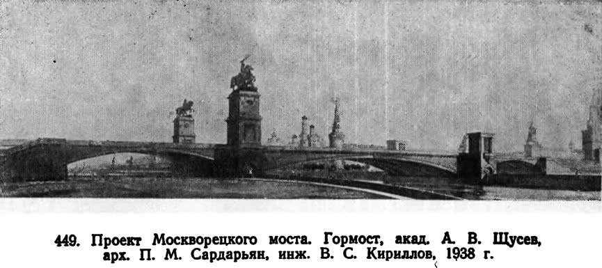 449. Проект Москворецкого моста