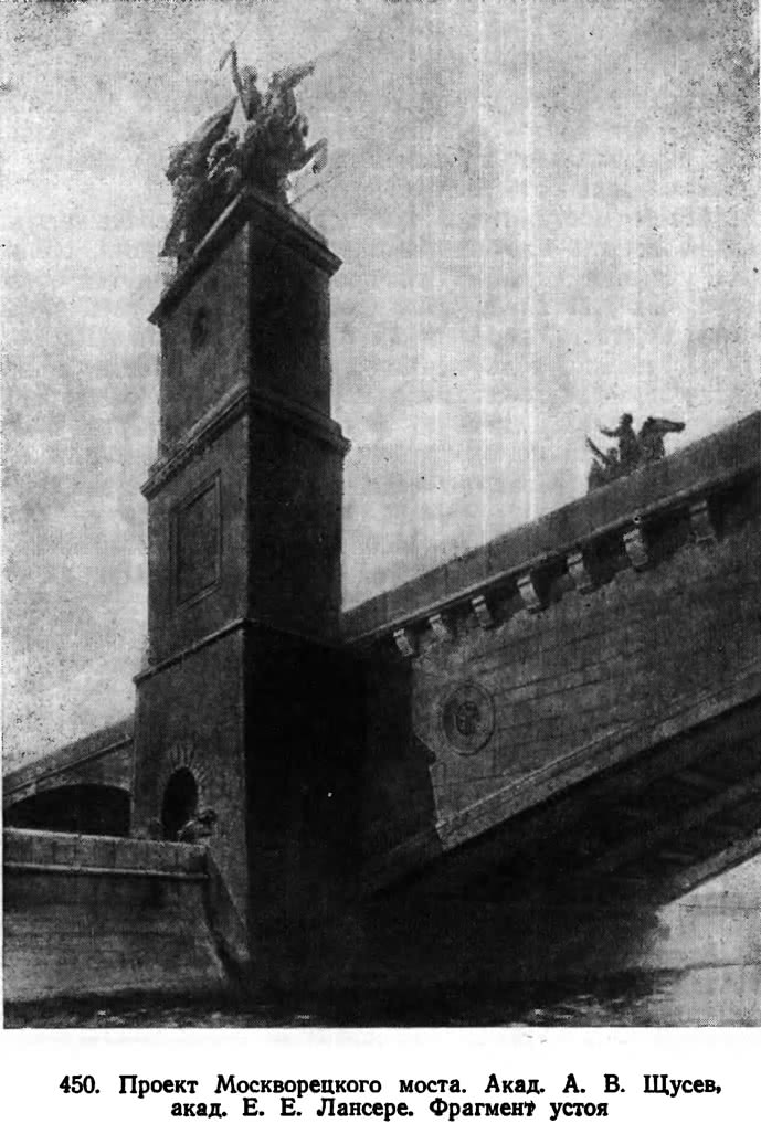 450. Проект Москворецкого моста
