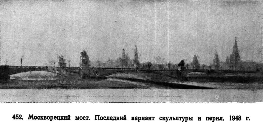 452. Москворецкий мост. Последний вариант скульптуры и перил
