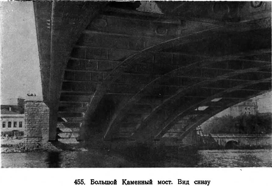 455. Большой Каменный мост. Вид снизу