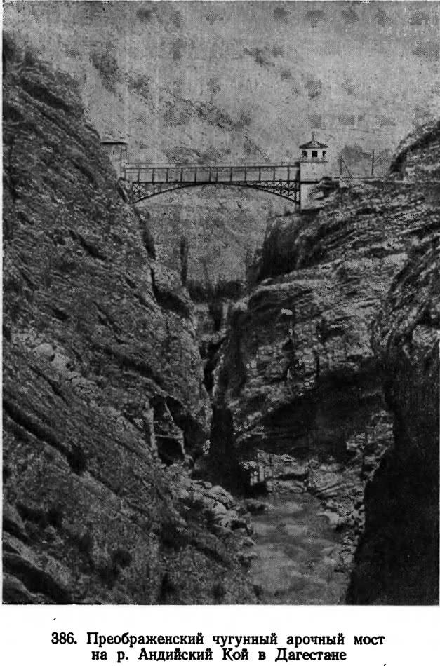 386. Преображенский чугунный арочный мост на р. Андийский Кой в Дагестане