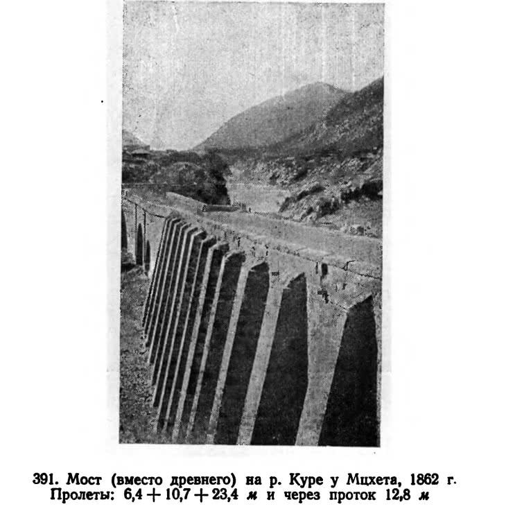 391. Мост (вместо древнего) на р. Куре у Мцхета