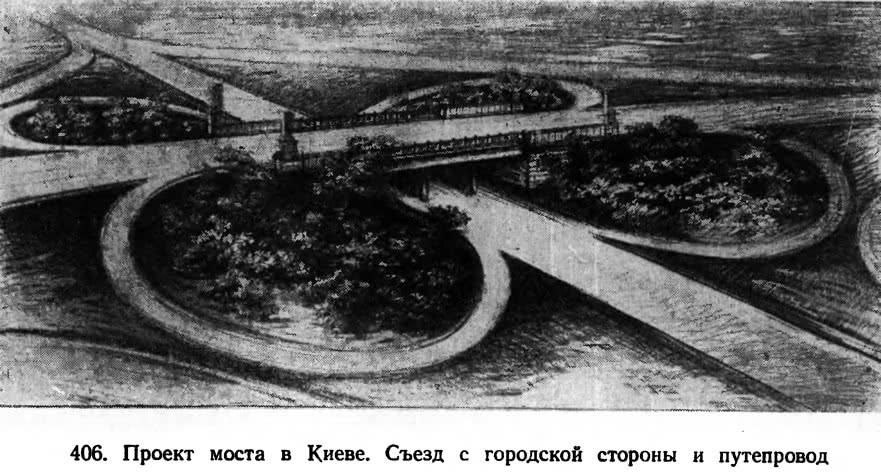 406. Проект моста в Киеве. Съезд с городской стороны и путепровод
