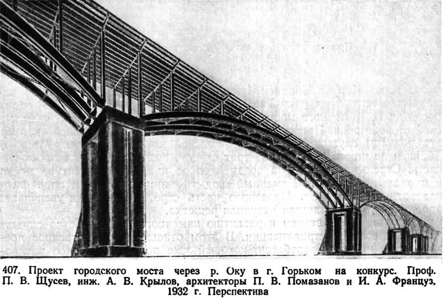 407. Проект городского моста через р. Оку в г. Горьком на конкурс