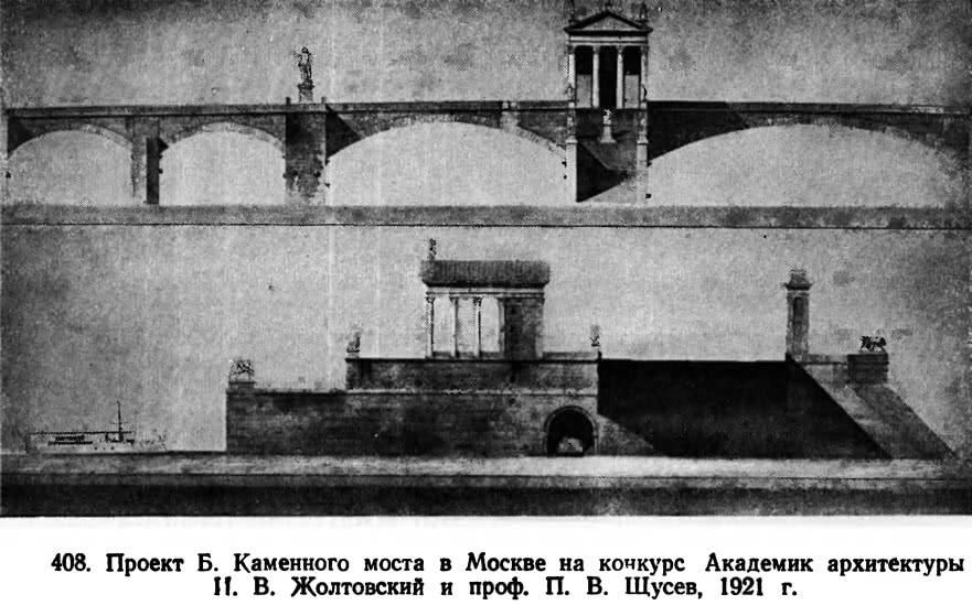 408. Проект Б. Каменного моста в Москве на конкурс