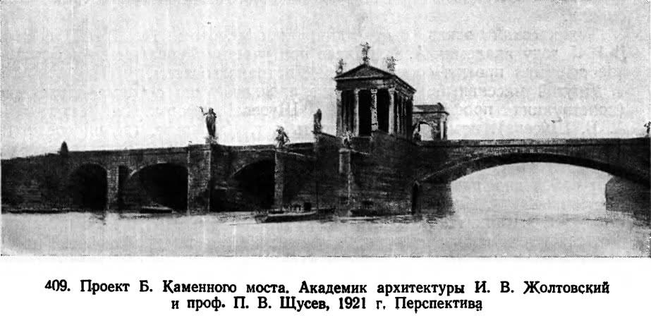 409. Проект Б. Каменного моста
