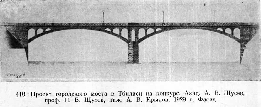 410. Проект городского моста в Тбилиси на конкурс