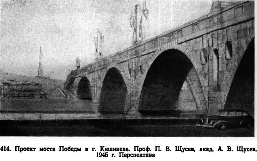414. Проект моста Победы в г. Кишиневе
