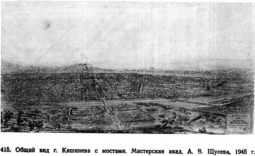 415. Общий вид г. Кишинева с мостами