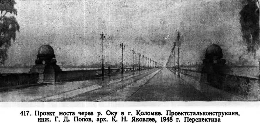 417. Проект моста через р. Оку в г. Коломне