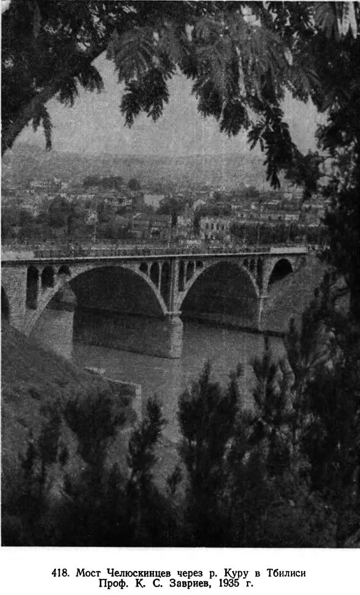 418. Мост Челюскинцев через р. Куру в Тбилиси