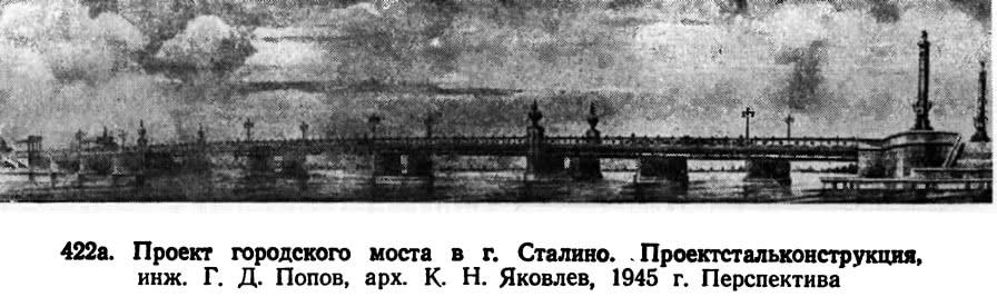 422 а. Проект городского моста в г. Сталине