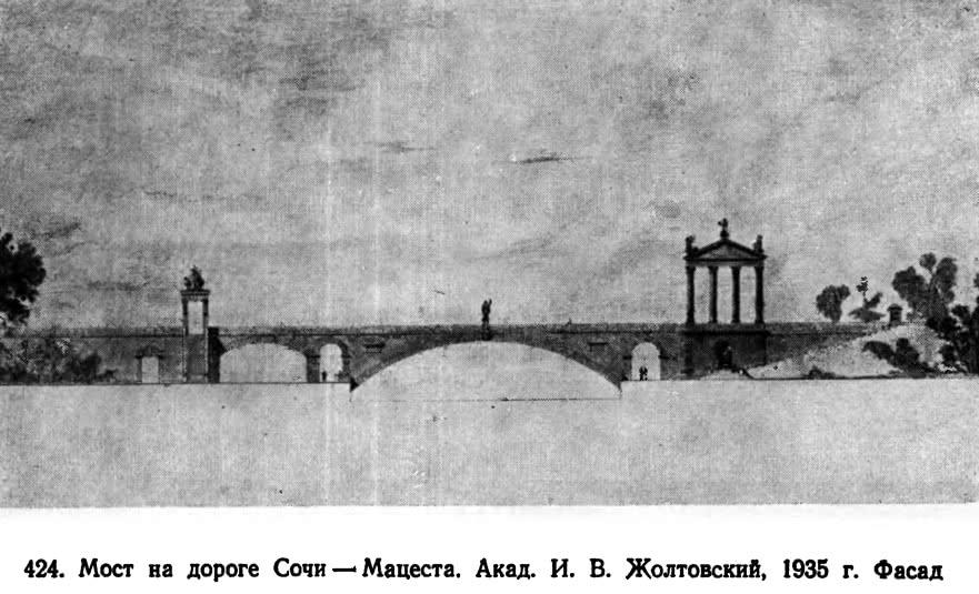 424. Мост на дороге Сочи—Мацеста