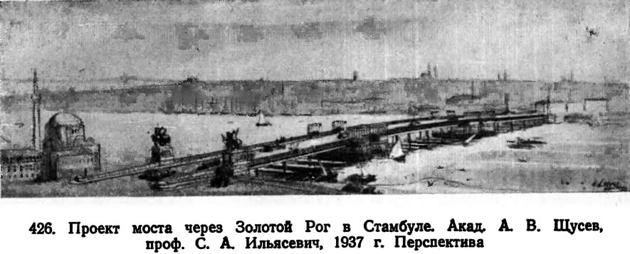 426. Проект моста через Золотой Рог в Стамбуле
