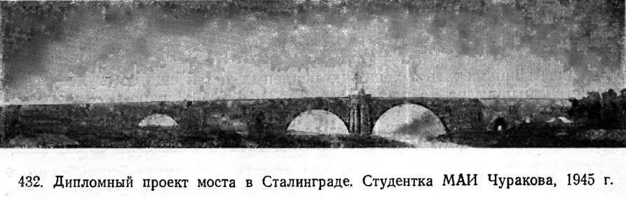 432. Дипломный проект моста в Сталинграде