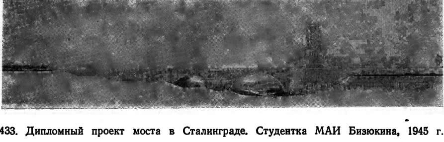 433. Дипломный проект моста в Сталинграде