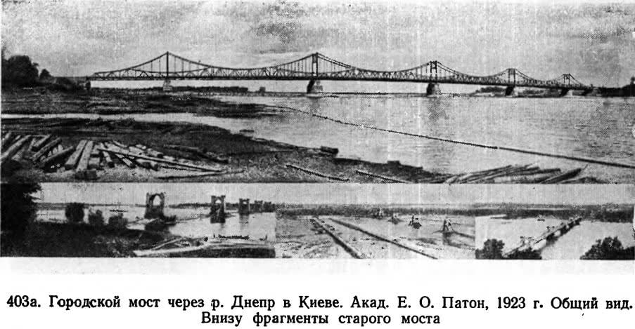403 а. Городской мост через р. Днепр в Киеве