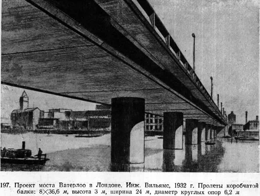 197. Проект моста Ватерлоо в Лондоне