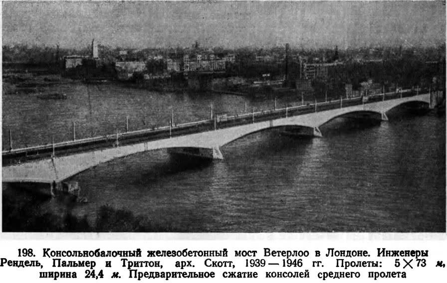 198. Консольнобалочный железобетонный мост Ветерлоо в Лондоне