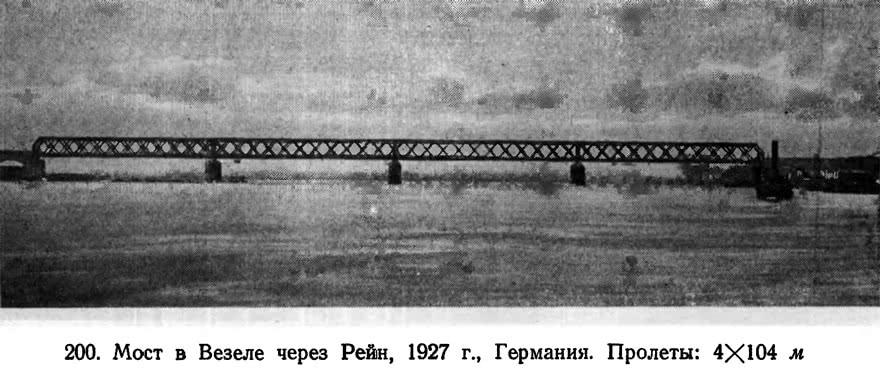 200. Мост в Везеле через Рейн, 1927 г., Германия