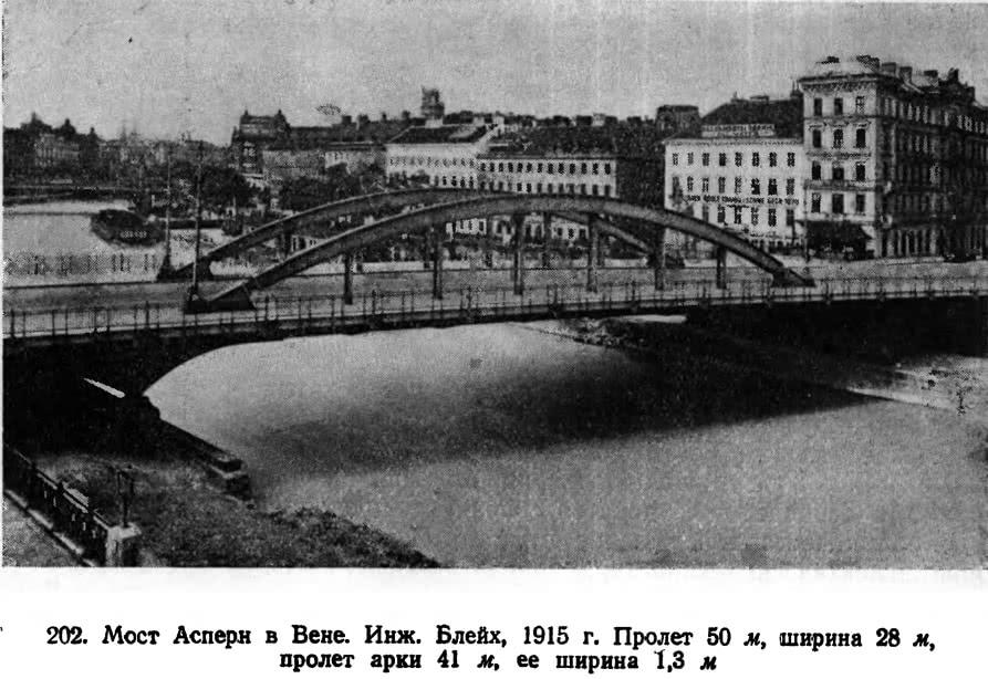 202. Мост Асперн в Вене. Инж. Блейх