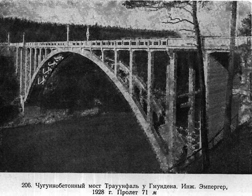 206. Чугуннобетонный мост Трауунфаль у Гмундена