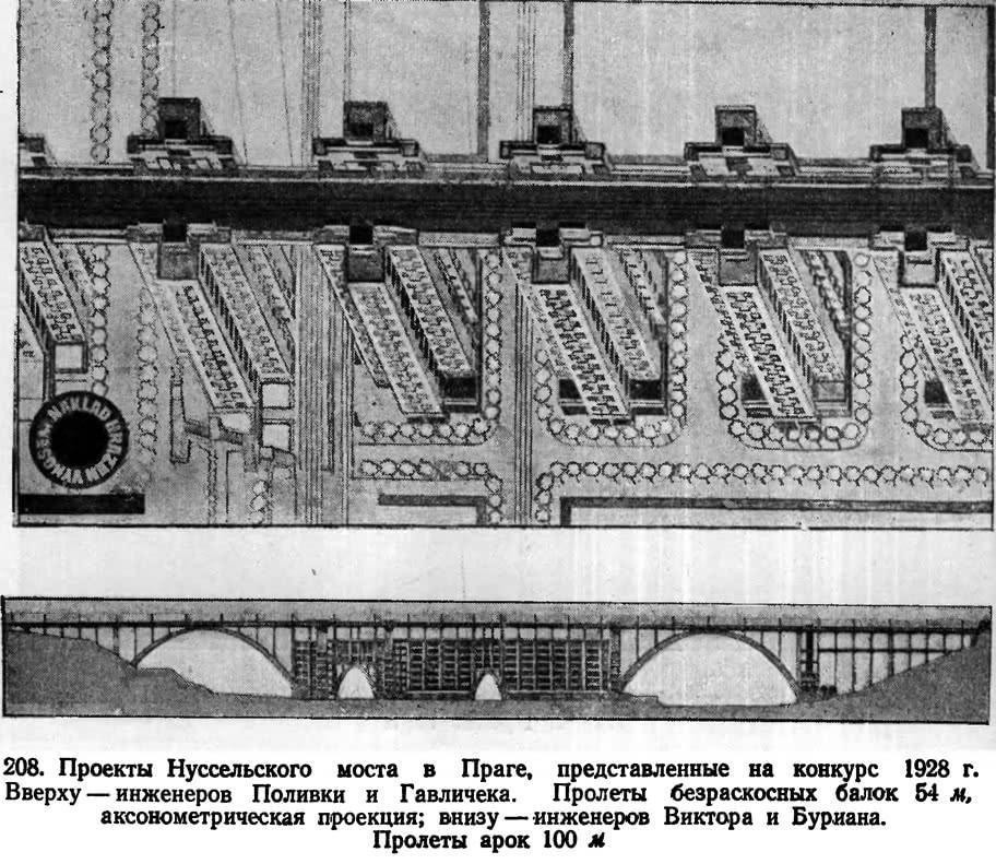 208. Проекты Нуссельского моста в Праге