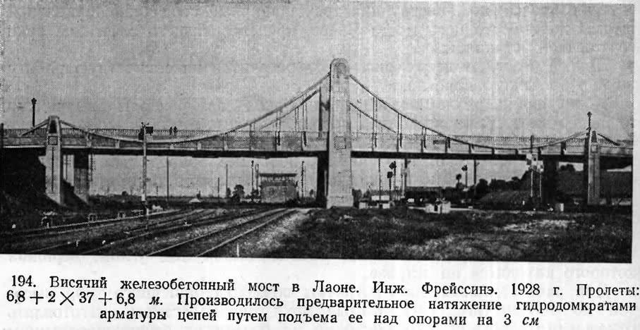 194. Висячий железобетонный мост в Лаоне