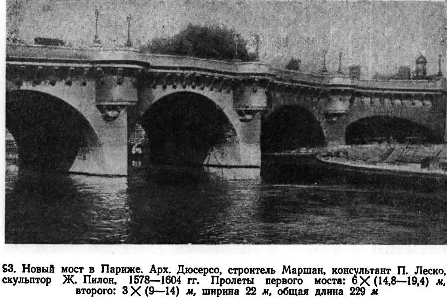 93. Новый мост в Париже