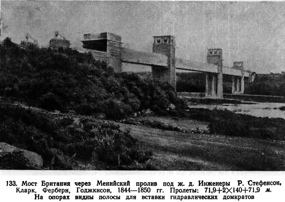 133. Мост Британия через Менийский пролив под ж. д.