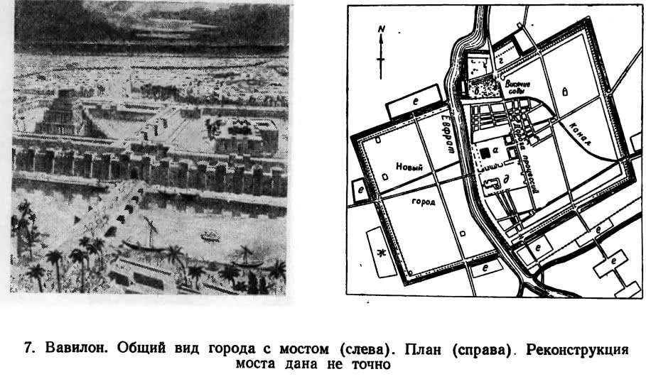 7. Вавилон. Общий вид города с мостом