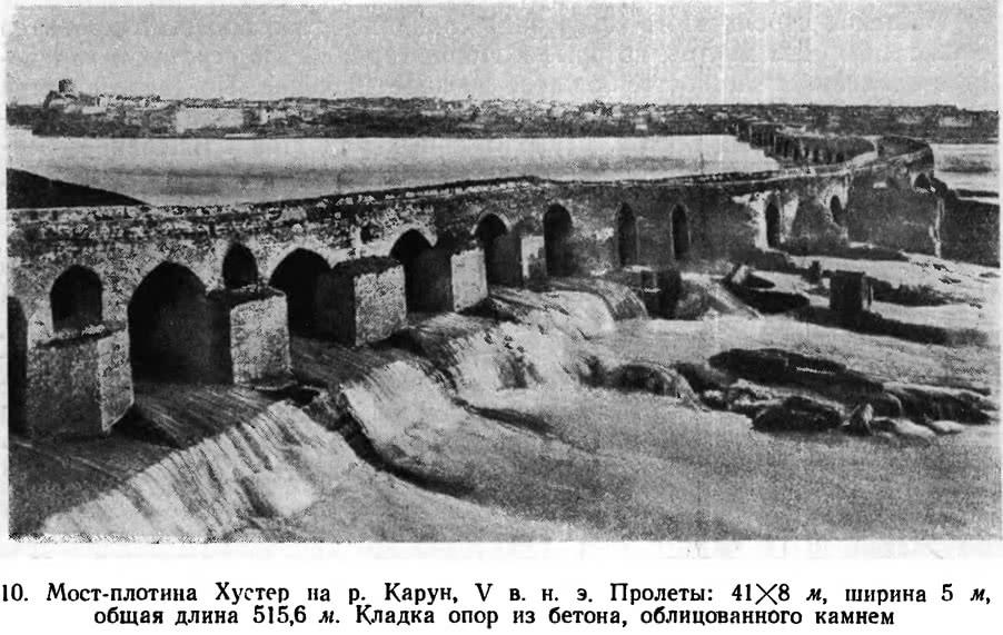 10. Мост-плотина Хуетер на р. Карун, V в. н.э.