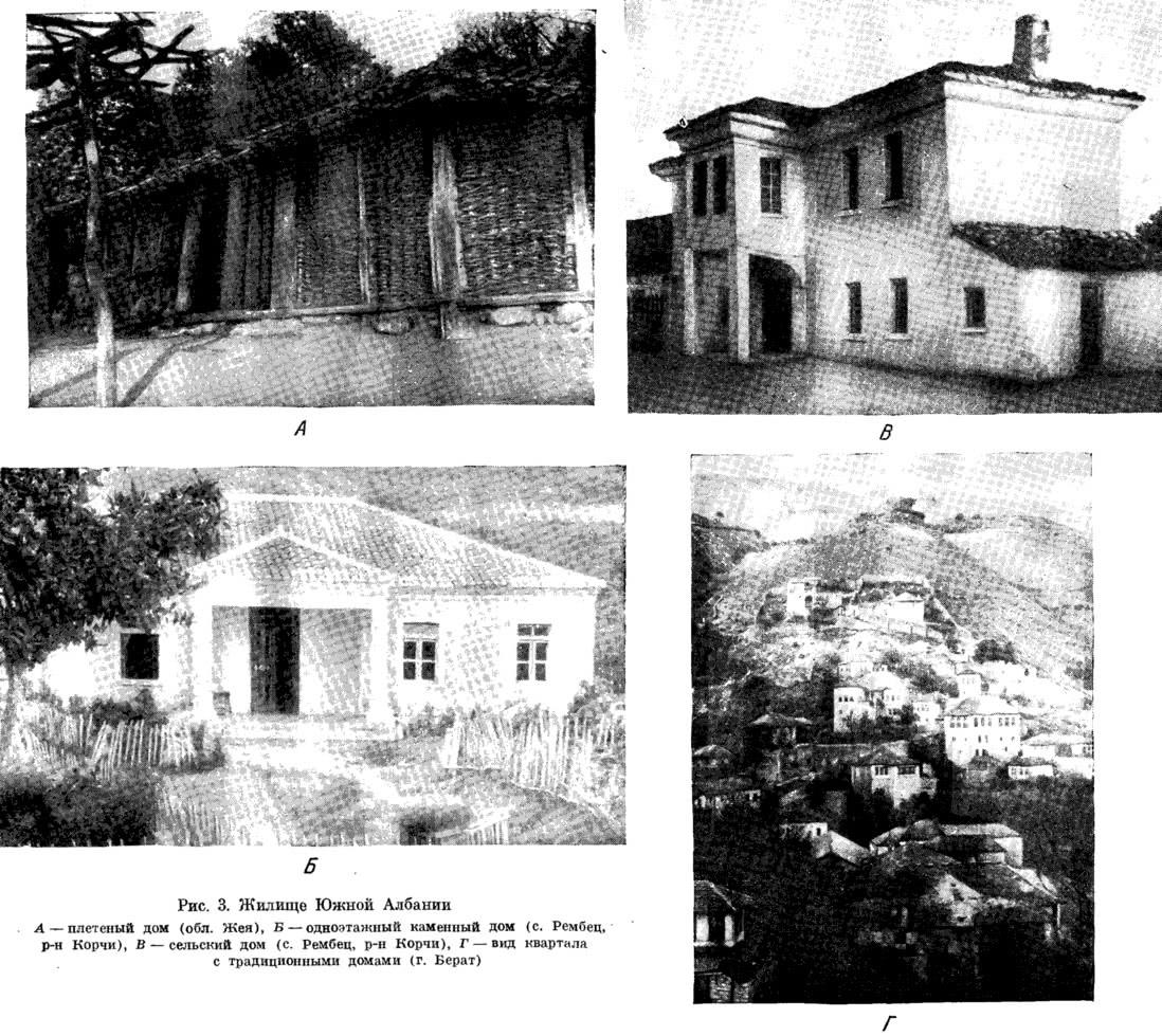 Рис. 3. Жилище Южной Албании