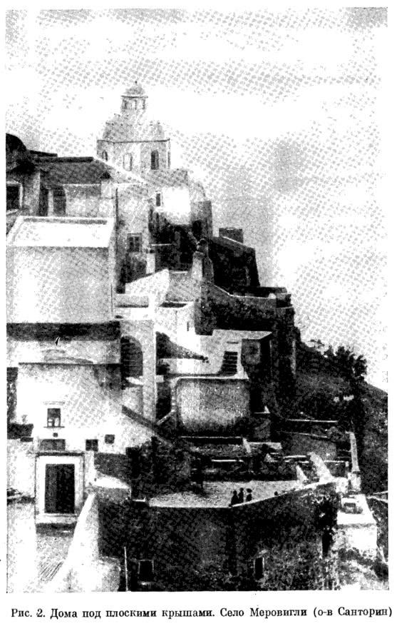Рис. 2. Дома под плоскими крышами. Село Меровигли (о-в Санторин)