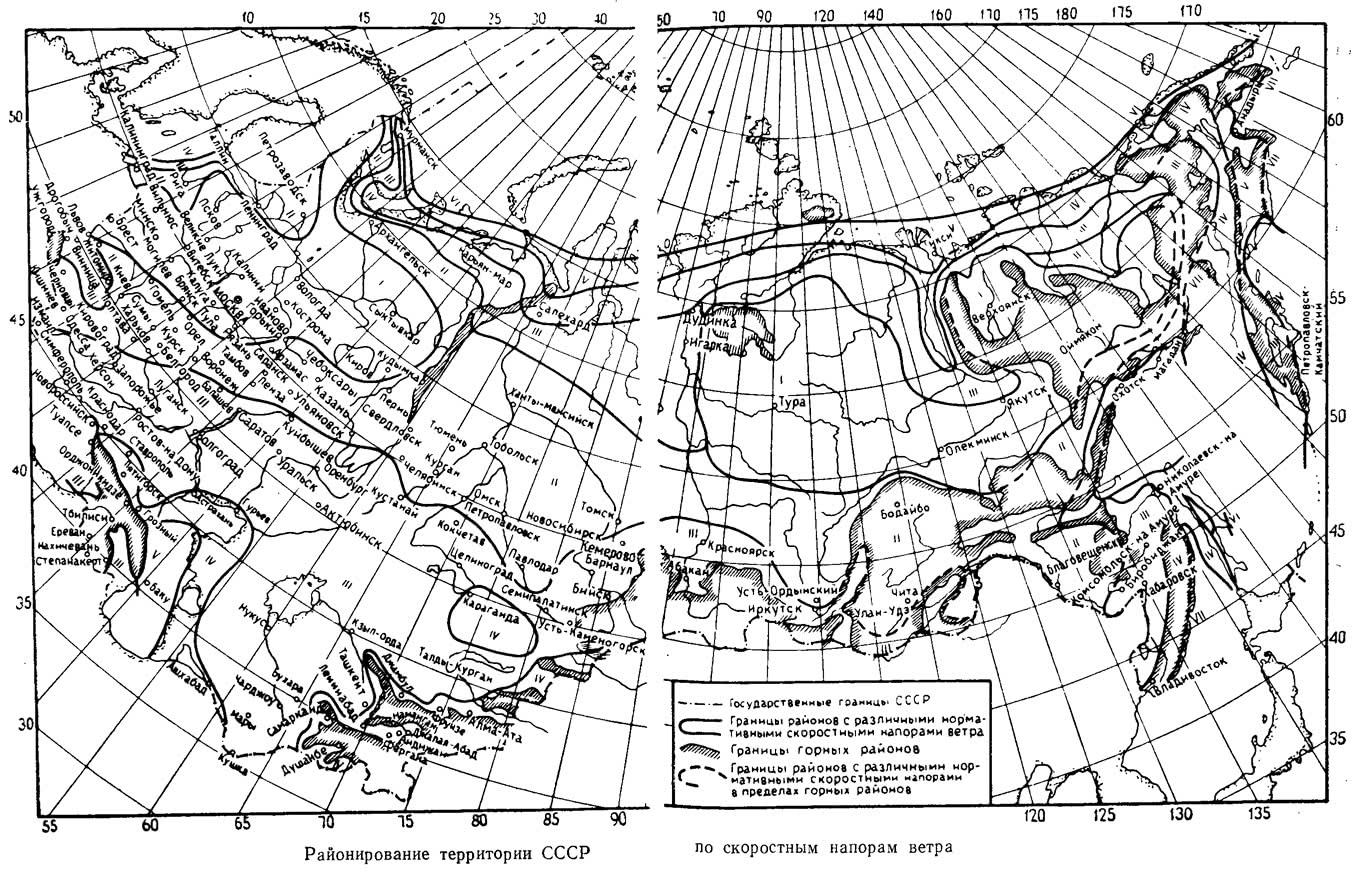 Районирование территории СССР по скоростным напорам ветра