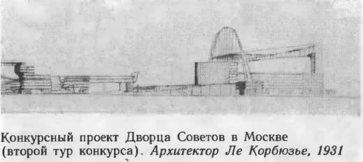 Конкурсный проект Дворца Советов в Москве. Архитектор Ле Корбюзье, 1931