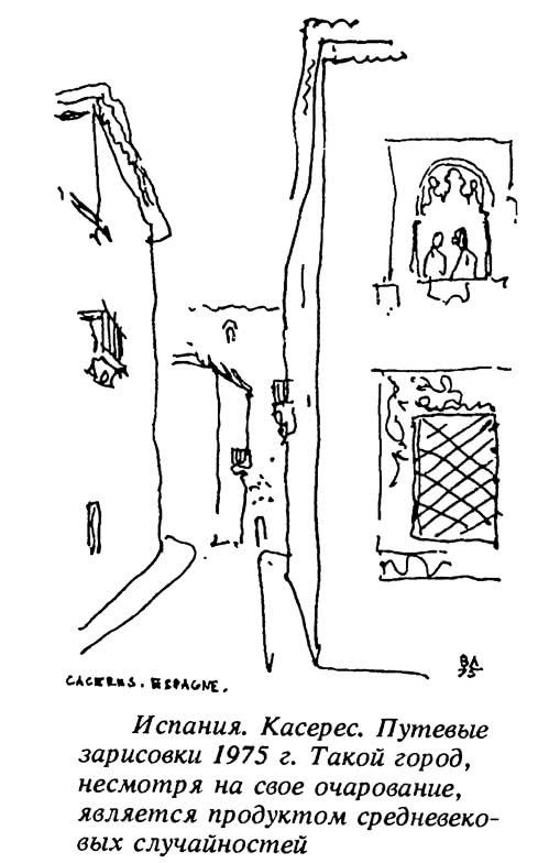 Испания. Касерес. Путевые зарисовки 1975 г.