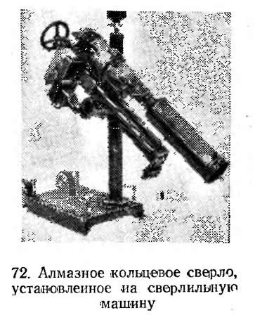 72. Алмазное кольцевое сверло, установленное на сверлильную машину