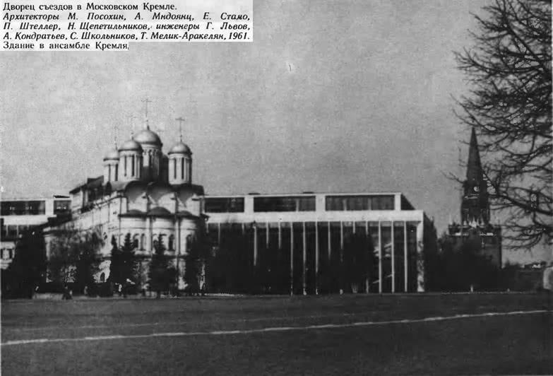 Дворец съездов в Московском Кремле. Здание в ансамбле Кремля